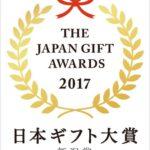 日本ギフト大賞2017 新潟賞