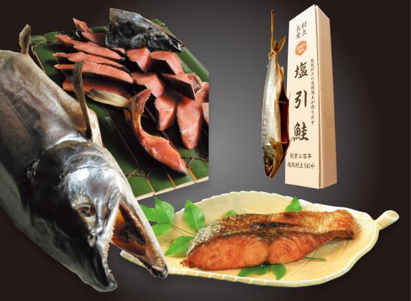 日本ギフト大賞 新潟賞に塩引鮭