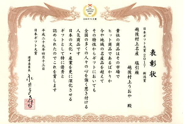日本ギフト大賞の新潟賞「越後村上名産塩引鮭」に