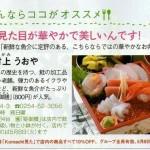 姫御膳(いくら海鮮)