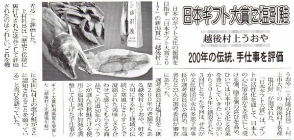 村上新聞 日本ギフト大賞 新潟賞に塩引鮭