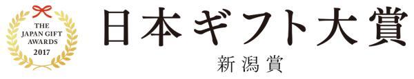 「日本ギフト大賞2017」の新潟賞に「越後村上うおや」