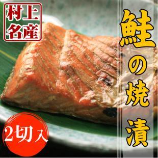 鮭の焼漬イメージ