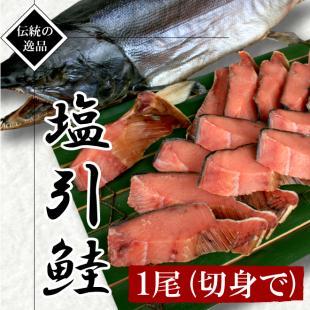 塩引鮭イメージ